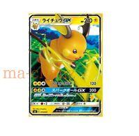 Pokemon card Promo 019/051 Raichu GX Family card game Japanese
