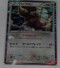Japanese Pokemon BW5 Dragon Blast 1st Edition Bouffalant Foil Rare 045/050 [R]