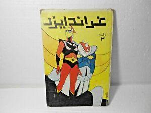 Arabic Comic Grendizer Lebanese Original غرندايزر# 3 نادر Rare
