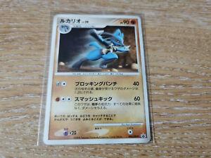 Pokémon Lucario 096/DP-P Battle Road 2008 Japanese Promo Card - Mint/Near-Mint