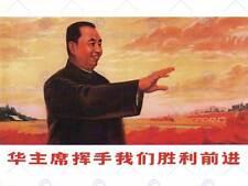 PROPAGANDA Cina Comunismo Presidente Hua Rosso Grande Poster Art Print bb2320a