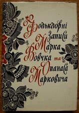 Folklore notes by Vovchok and Markovych Ukrainian Folk song music fairy tale