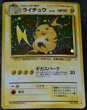 Japanese Holo Foil Raichu No. 026 Fossil Set Pokemon Trading Cards Rares MINT