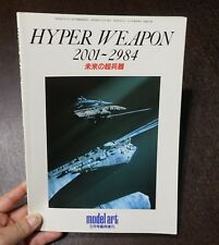 MAKOTO KOBAYASHI HYPER WEAPON 2001~2984 BOOK MODEL ART 1984