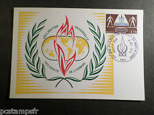 FRANCE 1978, CM FDC 1° DAY, STATEMENT RIGHT MAN, TP 2027