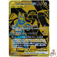 Pokemon Card Japanese - Lucario & Melmetal GX UR 224/173 GOLD RARE SM12a - MINT