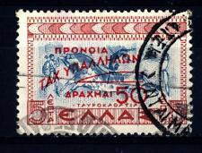 GREECE - GRECIA - 1951 - Fondo sociale per il PTT. Corsa Tori