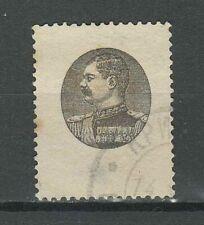 Serbia kingdom 1903 ☀ Rare Error ☀ Used