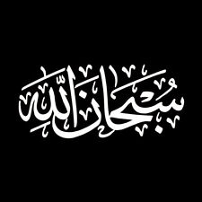 Islamic Arabic Calligraphy Wall Sticker Muslim Decal Car Home Art Decor Gift