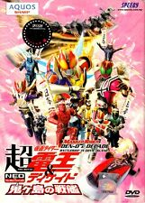 Cho Kamen Rider Den-O & Decade Neo Generation :Onigashima Warship - DVD Movie