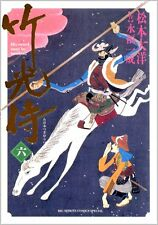 Takemitsu Zamurai #6 Manga Japanese/MATSUMOTO Taiyou & EIFUKU Issei
