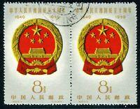 China 1959 PRC S68 National Emblem 8 fen Pair Scott 442 CTO NH S442f