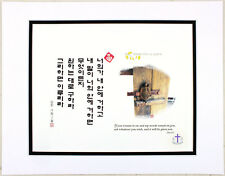 "Korean Art Bible Words, double-matted #018 ""If you remain in me"""