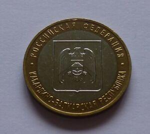 Russia 10 Roubles 2008, Kabardino-Balkaria
