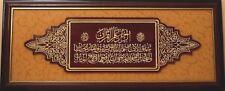 Islamic Muslim wood frame Yaseen / Gift / Home decorative