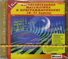 Вычислительная математика и программирование | Programming | 2xCD PC RUSSIAN