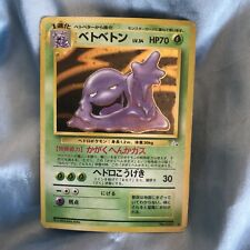 Muk - Japanese Fossil Pokemon Card 1997 Holo - Played