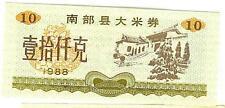 CHINA, 1988: 100 PIECE UNCIRCULATED BUNDLE 10 UNIT RICE COUPONS