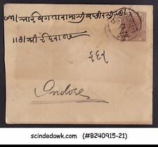 HOLKAR STATE - 1960 1/2a ENVELOPE TO INDORE - USED ( INDIAN STATE)