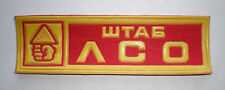 Soviet Union student HQ Headquarters of Summer Construction Brigade USSR patch
