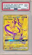 Pokemon PSA 9 MINT - Mewtwo & Mew GX 222/173 UR Japanese