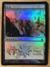 FOIL Japanese Plains The Boros Legion MPS 2005 promo mtg NM