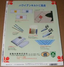 Quilts Japan magazine issue #9 2002 pattern still attached  sewing crafts VG+