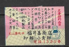 MATCHBOX LABELS-JAPAN. Bottle   old advertising label