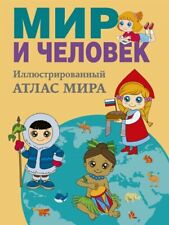 МИР И ЧЕЛОВЕК Иллюстрированный атлас мира  Russisch
