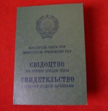 BLANKO Realschule Sekundarschule Schule UdSSR Zeugnis Zertifikat Аттестат СССР