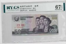 Specimen Korea yhfg (YG. S) 2002 50 won SUPERB GRM UNC