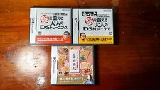 3 x BRAND NEW SEALED Nintendo DS Games NDS 3DS Japan BOXED Brain Age Tanoshimu