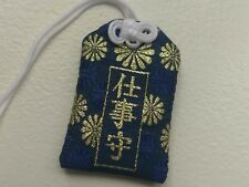 Good Luck Charm for Career Success - Japanese Shinto Omamori - Blue