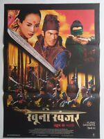 HOUSE OF FLYING DAGGERS ORIGINAL HOLLYWOOD US MOVIE POSTER /SIZE-27X36 INCH