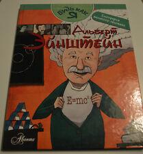 Hard find Russian book ALBERT EINSTEIN Альберт Эйнштейн Биография kids children