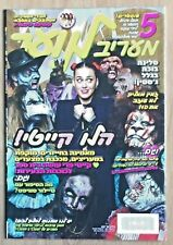 Katy Perry On Cover Of Israeli Magazine 2014 + Doctor Who Louis Tomlinson Poster