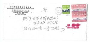 L7451 CHINA HONG KONG COVER TO MACAU MACAO 1999 BUILDINGS