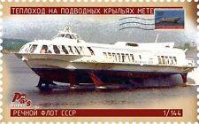 PAS MODELS 14420 METEOR SOVIET HYDROFOIL RIVER BOAT SCALE MODEL KIT 1/144 NEW