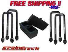 "1988-1999 GMC C1500 Steel Rear 1"" Lift Blocks Square Ubolts"