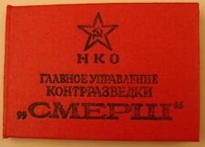 Soviet Russian Ww2 Smersh Photo Id Card Nkvd Counterintelligence Document A+Copy