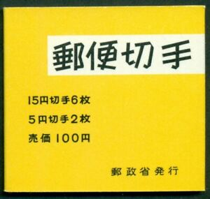 JAPAN #958a, Complete Booklet, NH, VF, Scott $80.00