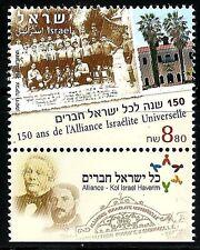 ISRAEL 2010 Stamp ALLIANCE ISRAELITE UNIVERSELLE  150TH ANNIVERSARY  MNH XF