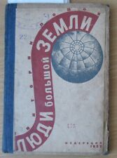 1932 RUSSIAN SOVIET AVANT-GARDE COVER BOOK People Big Land North Nenets Folk Old