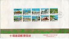 um01 Taiwan FDC Completion of 10 Major Construction Projects Postage Stamp 1980