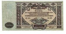 Billet 10 000 Roubles 1919 RUSSIE RK 060 TBE Russian Banknotes