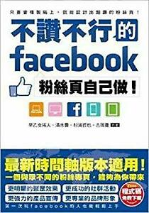 Facebook fan page not praise not do it yourself! (Traditional Chinese Edition)