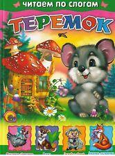 Теремок. Читаем по слогам  Teremok. Chitaem Po Slogam (Russian) Hardcover – 2009