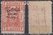 1925 Saudi Arabia HEJAZ */MLH Mi.79b, SC#L96, SG#121, black ovpt. [sr2984]