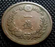 Ancient Japan Meiji Year 17 (AD1884) 1 Sen coin, (plus FREE 1 coin) #D944