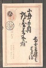 LETTRE ENTIER POSTAL JAPON JAPAN STAMP 5 RIN OBLITERE USED